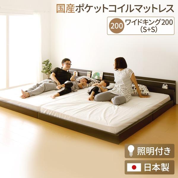 日本製 連結ベッド 照明付き フロアベッド ワイドキングサイズ200cm(S+S) (SGマーク国産ポケットコイルマットレス付き) 『NOIE』ノイエ ダークブラウン  【代引不可】