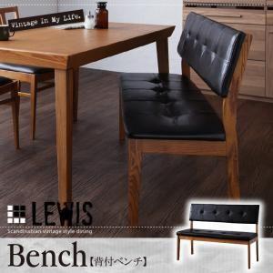 【ベンチのみ】ダイニングベンチ【LEWIS】ライトブラウン 天然木北欧ヴィンテージスタイルダイニング【LEWIS】ルイス/背付ベンチ【代引不可】