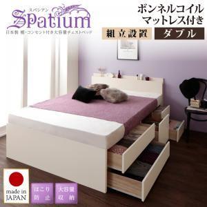 ダブル【Spatium】【ボンネルコイルマットレス付き】ダークブラウン 日本製_棚・コンセント付き_大容量チェストベッド【Spatium】スパシアン【代引不可】