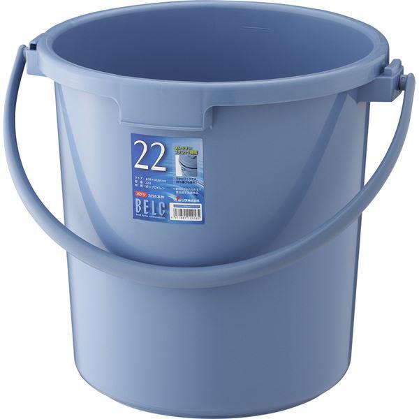 【16セット】 ポリバケツ/清掃用品 【22SB 本体】 ブルー 丸型 『ベルク』 〔家庭用品 掃除用品 業務用〕【代引不可】