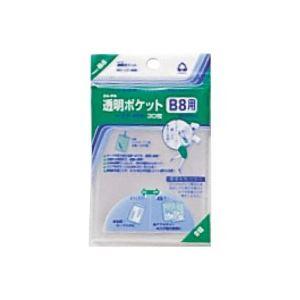 【スーパーSALE限定価格】(業務用200セット) コレクト 透明ポケット CF-800 B8用 30枚