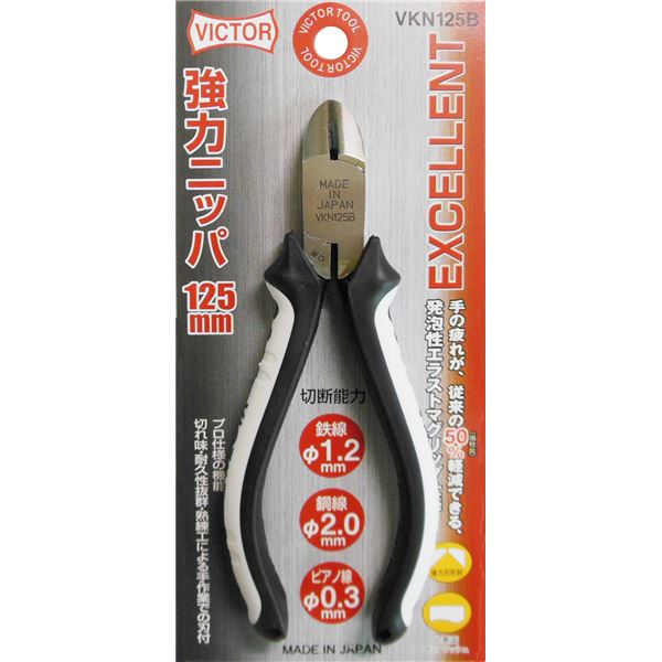 (業務用10個セット) ビクター EX強力ニッパー(プロ向け) VKN125B 125mm ホワイト&ブラック 日本製