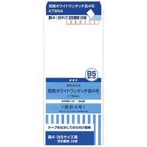 (業務用200セット) オキナ 開発ホワイトワンタッチ封筒 KTWN4長4 28枚