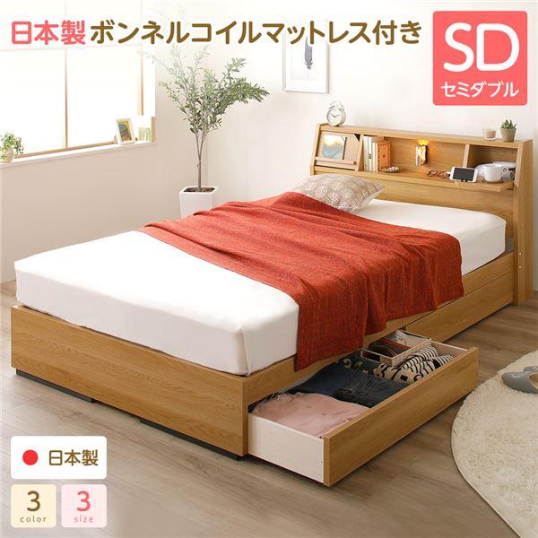 日本製 照明付き 宮付き 収納付きベッド セミダブル (SGマーク国産ボンネルコイルマットレス付) ナチュラル 『Lafran』 ラフラン【代引不可】