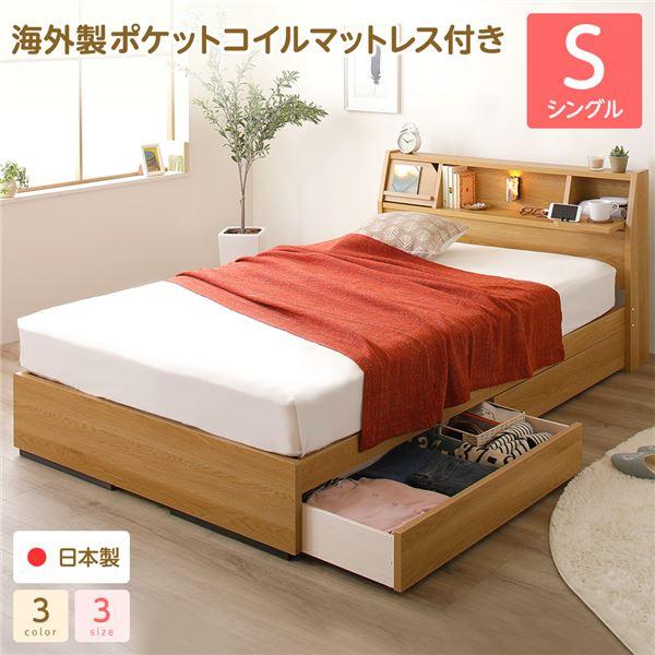 日本製 照明付き 宮付き 収納付きベッド シングル (ポケットコイルマットレス付) ナチュラル 『Lafran』 ラフラン
