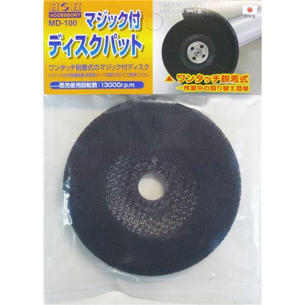 (業務用25個セット) H&H マジック付きディスクパット サイズ: 95mm MD-100 〔DIY用品/大工道具〕