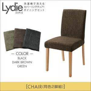 【テーブルなし】チェア2脚セット【Lydie】ブラック 洗濯機で洗えるカバーリングチェア!ダイニング【Lydie】リディ