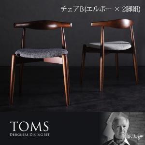 【テーブルなし】チェアB(エルボー×2脚組)【TOMS】アイボリー デザイナーズダイニング【TOMS】トムズ