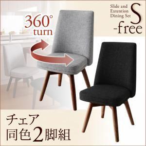 【テーブルなし】チェア2脚セット【S-free】木材カラー:ブラウン 生地カラー:【チェア2脚】ライトグレー スライド伸縮テーブルダイニング【S-free】エスフリー