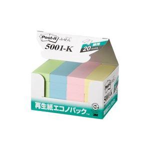 (業務用20セット) スリーエム 3M ポストイット 再生紙ふせん 5001-K 混色