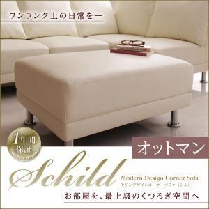 【単品】足置き(オットマン)【Schild】ブラウン モダンデザインコーナーソファ【Schild】シルト