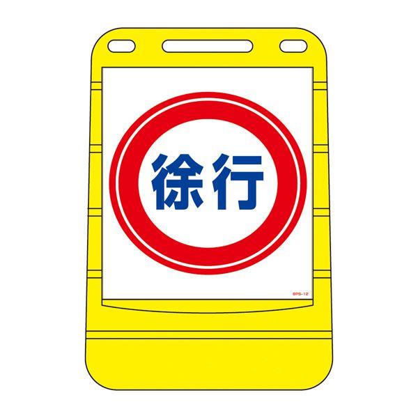 バリアポップサイン 徐行 BPS-12 【単品】【代引不可】