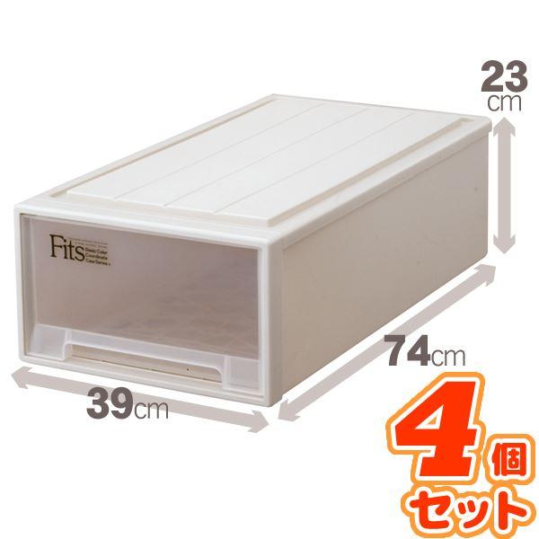 (4個セット) 押入れ収納/衣装ケース 【ロング】 幅39cm×高さ23cm 『Fits フィッツケース』 日本製