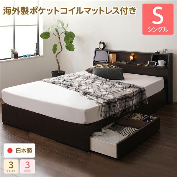 日本製 照明付き 宮付き 収納付きベッド シングル (ポケットコイルマットレス付) ダークブラウン 『Lafran』 ラフラン