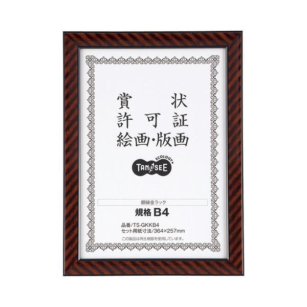 (まとめ) TANOSEE 賞状額縁(金ラック) 規格B4 1セット(5枚) 【×2セット】