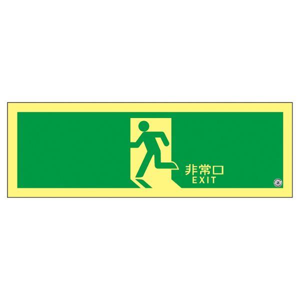 高輝度蓄光避難口誘導標識 非常口 ASN804【代引不可】