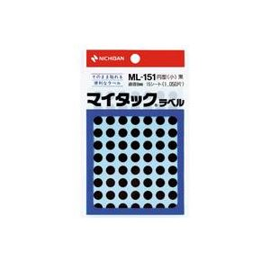 【スーパーSALE限定価格】(業務用200セット) ニチバン マイタック カラーラベルシール 【円型 小/8mm径】 ML-151 黒