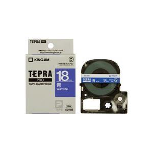 【スーパーSALE限定価格】(業務用30セット) キングジム テプラPROテープ/ラベルライター用テープ 【幅:18mm】 SD18B 青に白文字