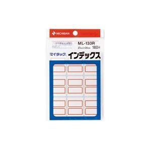 (業務用200セット) ニチバン マイタックインデックス ML-133R 大 赤