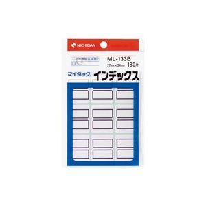 (業務用200セット) ニチバン マイタックインデックス ML-133B 大 青