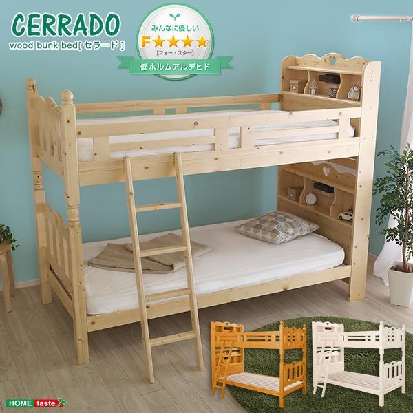 【スーパーSALE限定価格】耐震仕様 宮付き 照明付き すのこ二段ベッド シングル (フレームのみ) ナチュラル 木製 分割式 梯子付き 『CERRADO セラード』【代引不可】
