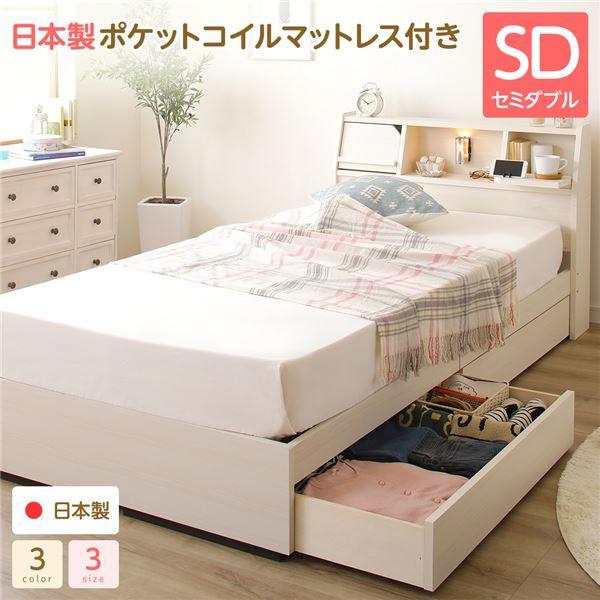 日本製 照明付き 宮付き 収納付きベッド セミダブル (SGマーク国産ポケットコイルマットレス付) ホワイト 『Lafran』 ラフラン【代引不可】