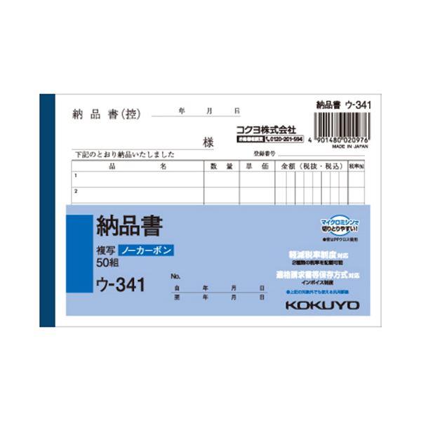 (まとめ) コクヨ NC複写簿(ノーカーボン)納品書 A6ヨコ型 2枚複写 6行 50組 ウ-341 1セット(10冊) 【×5セット】