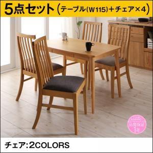 ダイニングセット 5点セット(テーブル+チェア4脚) テーブル幅115cm テーブルカラー:ナチュラル チェアカラー:チャコールグレー 新婚カップル向け ハイバックチェア ダイニング Themis テミス