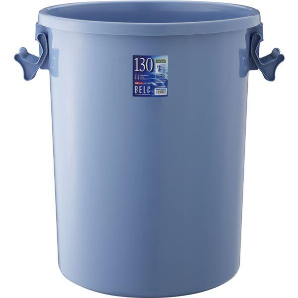 【4セット】 ダストボックス/ゴミ箱 【130G 本体】 ブルー 丸型 『ベルク』 〔家庭用品 掃除用品 業務用〕(フタ別売)【代引不可】