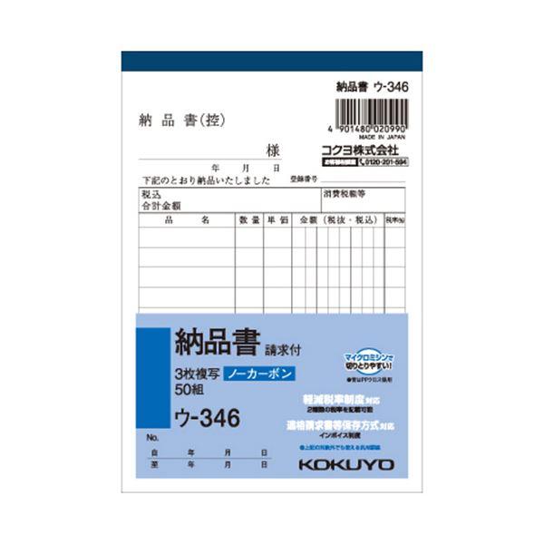 (まとめ) コクヨ NC複写簿(ノーカーボン)3枚納品書(請求付き) A6タテ型 10行 50組 ウ-346N 1セット(10冊) 【×5セット】