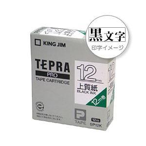 (業務用セット) 「テプラ」PROシリーズテープ 上質紙ラベル 白に黒文字 12mm 【×10セット】