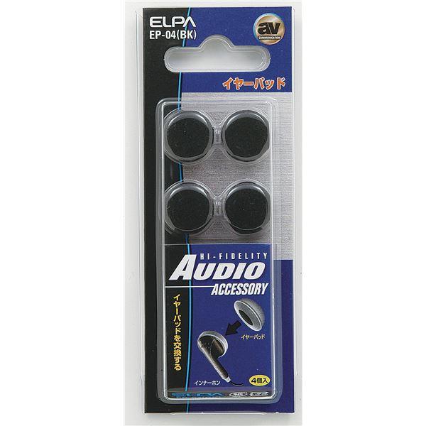 (業務用セット) ELPA インナーホン交換用イヤーパッド 4個入 EP-04(BK) 【×30セット】