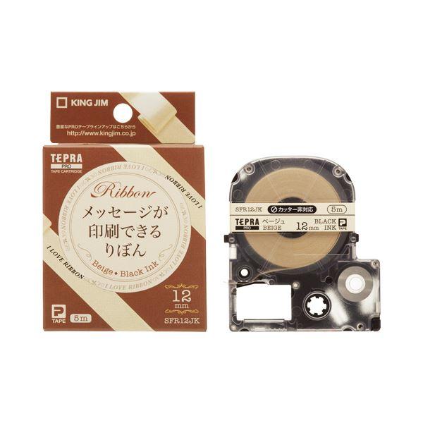 (まとめ) キングジム テプラ PRO テープカートリッジ りぼん 12mm ベージュ/黒文字 SFR12JK 1個 【×8セット】