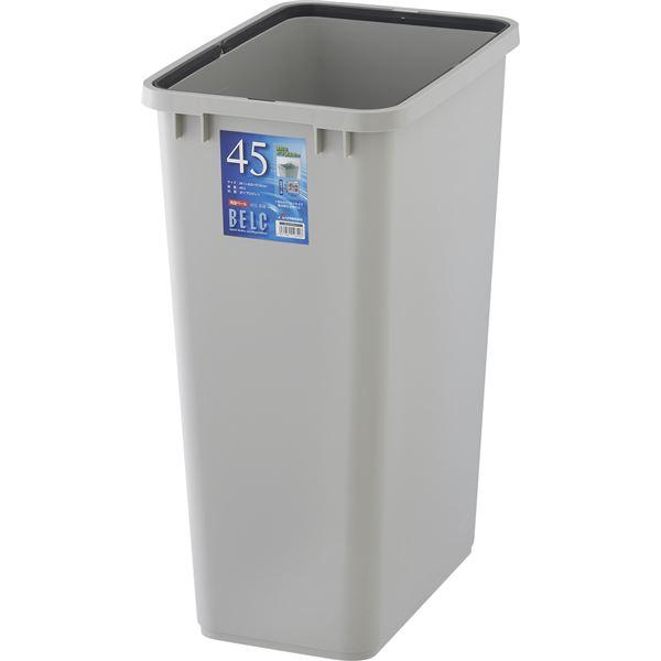 【9セット】 ダストボックス/ゴミ箱 【45S 本体】 ライトグレー 角型 『ベルク』 〔家庭用品 掃除用品 業務用〕(フタ別売)【代引不可】