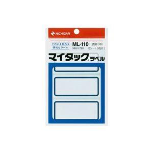 (業務用200セット) ニチバン マイタックラベル ML-110 青枠