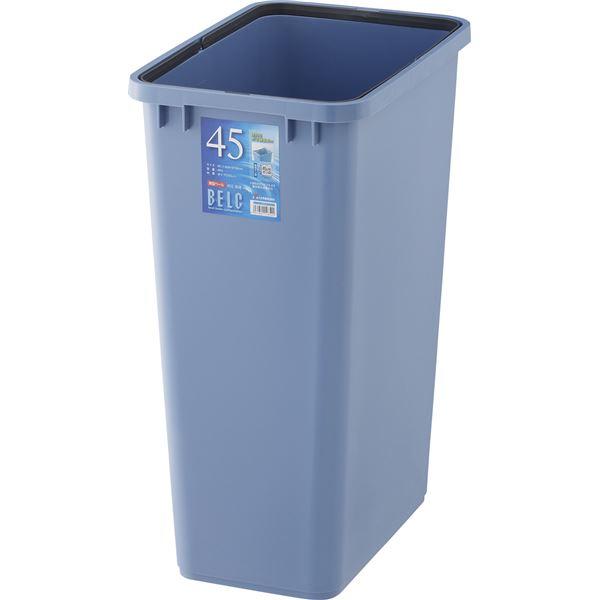 【9セット】 ダストボックス/ゴミ箱 【45S 本体】 ブルー 角型 『ベルク』 〔家庭用品 掃除用品 業務用〕(フタ別売)【代引不可】