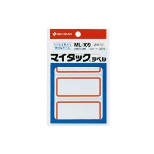 (業務用200セット) ニチバン マイタックラベル ML-109 赤枠