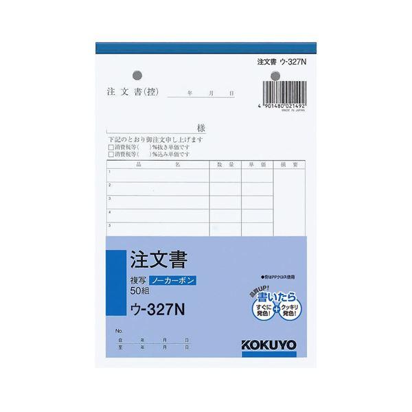 (まとめ) コクヨ NC複写簿(ノーカーボン)注文書 B6タテ型 2枚複写 13行 50組 ウ-327 1セット(10冊) 【×5セット】