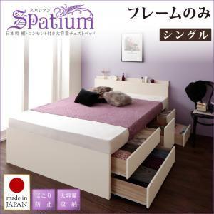 チェストベッド シングル【Spatium】【フレームのみ】ナチュラル 日本製_棚・コンセント付き_大容量チェストベッド【Spatium】スパシアン【代引不可】