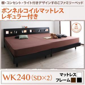 すのこベッド ワイドキング240(セミダブル×2)【ボンネルコイルマットレス:レギュラー付き】フレームカラー:ブラック 棚・コンセント・ライト付きデザインすのこベッド ALUTERIA アルテリア