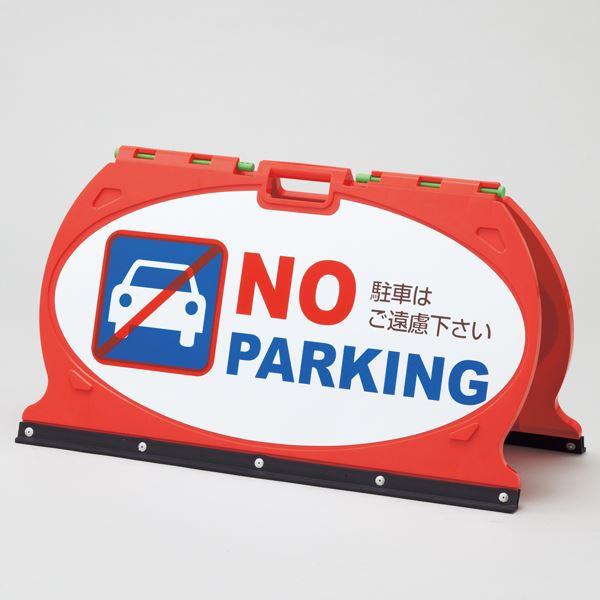 マルチフロアサイン 駐車はご遠慮下さい / 駐車はご遠慮下さい MFS-2【代引不可】