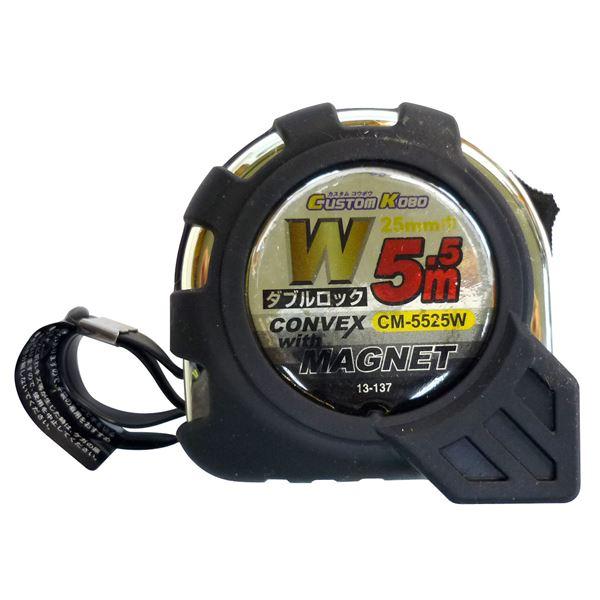 (業務用20個セット) CK ダブルロックコンベックス/メジャー 【長さ:5.5m】 ブレーキ機能付き 13-137 CM-5525W 〔DIY/大工道具〕
