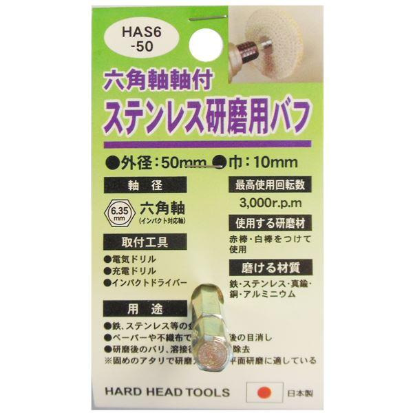(業務用15個セット) H&H 六角軸軸付きバフ/先端工具 【ステンレス研磨用】 日本製 HAS6-50 〔DIY用品/大工道具〕