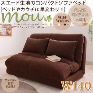 ソファーベッド 幅140cm【Mou】ブラウン コンパクトフロアリクライニングソファベッド【Mou】ムウ【代引不可】