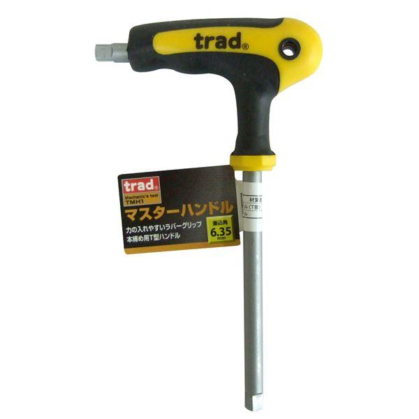 (業務用20個セット) TRAD T型マスターハンドル(本締め用ハンドル) 差し込み角:6.35mm TMH1 〔DIY用品/大工道具〕