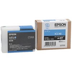 (業務用5セット) EPSON エプソン インクカートリッジ 純正 【ICC48】 シアン(青)