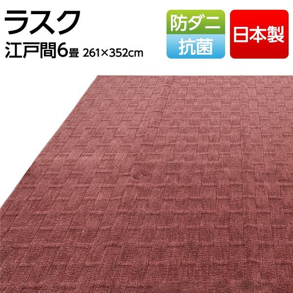 フリーカット 抗菌 防ダニカーペット 絨毯 / 江戸間 6畳 261×352cm / ローズ 平織り 日本製 『ラスク』