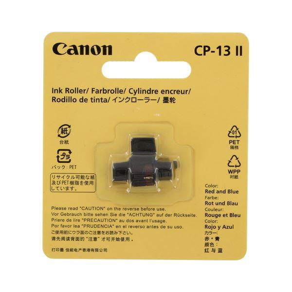 特価品コーナー☆ まとめ 新登場 キヤノン Canon プリンター電卓用インクロール CP-13II 1個入 青 ×3セット 赤