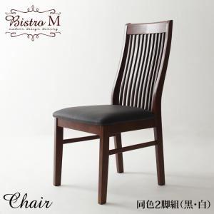 【テーブルなし】チェア2脚セット【Bistro M】【チェア2脚】ブラック モダンデザインダイニング【Bistro M】ビストロ エム/ハイバックチェア(2脚組)