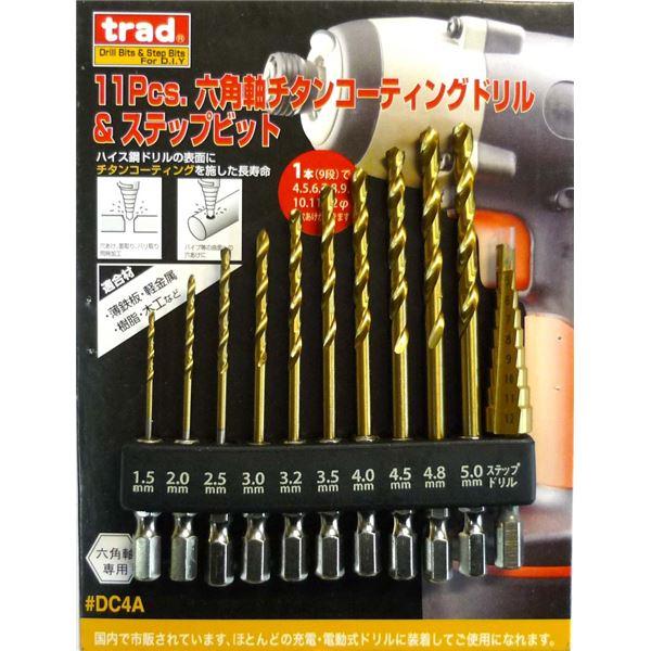 (業務用3個セット) TRAD 六角軸ドリル&ステップビットセット/先端工具 【11個入り】 ホルダー付き DC4A 〔DIY用品 日曜大工〕